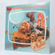 Max Kruse Augsburger Puppenkiste Kommt Ein Löwe Geflogen Hörspiel